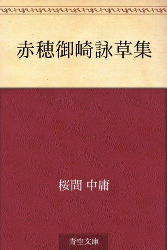 赤穂御崎詠草集の詳細を見る