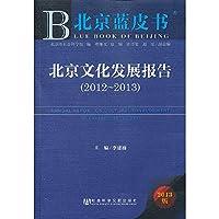 2012-2013北京文化发展报告