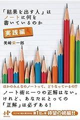 「結果を出す人」はノートに何を書いているのか実践編 (Nanaブックス) Kindle版