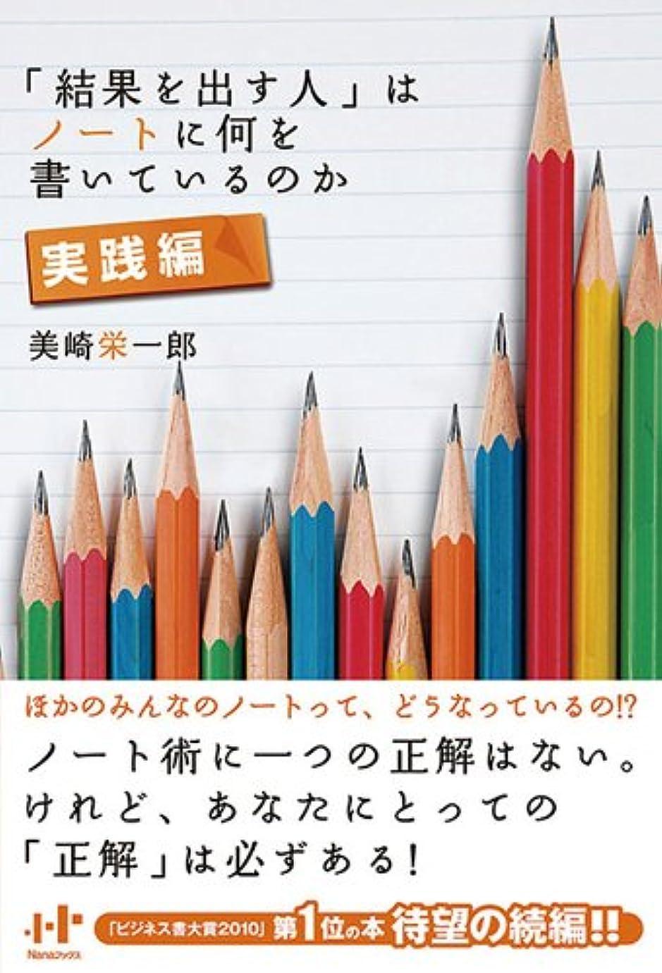 放牧する上がる究極の「結果を出す人」はノートに何を書いているのか実践編 (Nanaブックス)