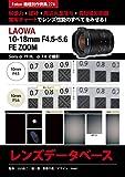 LAOWA 10-18mm F4.5-5.6 FE ZOOM レンズデータベース: Foton機種別作例集274 解像力 ぼけ 周辺光量落ち 最短撮影距離 実写チャートでレンズ性能のすべてをみせる! Sony α7R IIIで撮影