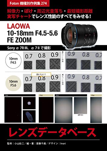 LAOWA 10-18mm F4 5-5 6 FE ZOOM Lens Database: Foton Photo collection...