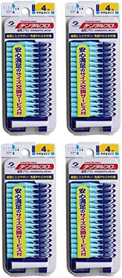 花束流行スキーム【まとめ買い】デンタルプロ 歯間ブラシ I字型サイズ4(M) 15P【×4個】