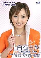 白石由梨 2006 レースクイーンの女神たち [DVD]