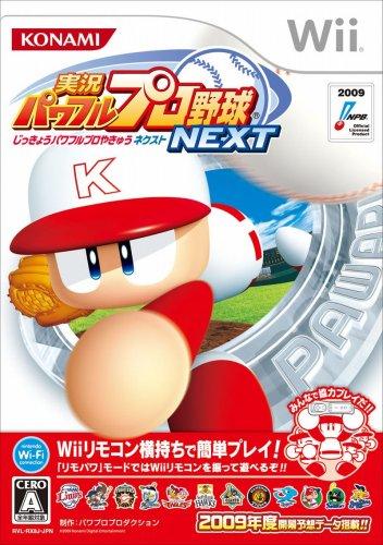 コナミデジタルエンタテインメント『実況パワフルプロ野球 NEXT』