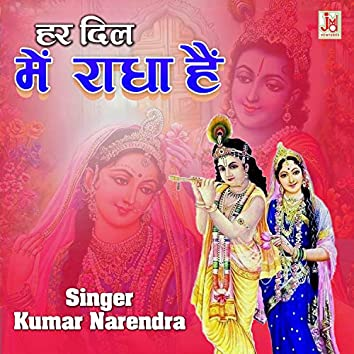 Har Dil Me Radha Hai (Hindi)