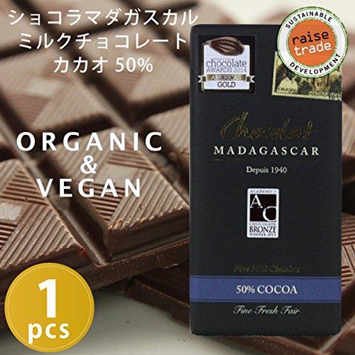 ショコラマダガスカル ファインミルクチョコレート 50% BeantoBarChocolate(ビーントゥーバーチョコレート)ツリートゥーバーチョコレート オーガニック フェアートレード レイズトレード 低糖質・砂糖不使用 グルテンフリー ヴェガン ベジタ