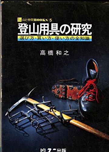 登山用具の研究―選び方・買い方・使い方の全知識 (1979年) (山と仲間books)