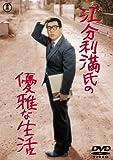江分利満氏の優雅な生活[DVD]