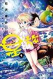 星と旅する(1) (月刊少年マガジンコミックス)