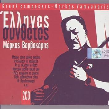 Greek Composers - Markos Vamvakaris