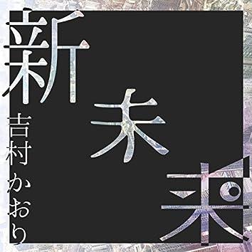 Shinmirai