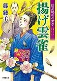 絵草紙屋万葉堂 揚げ雲雀 (小学館文庫)
