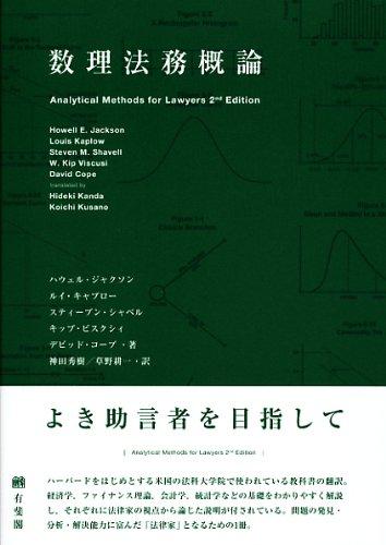 数理法務概論 -- Analytical Methods for Lawyers