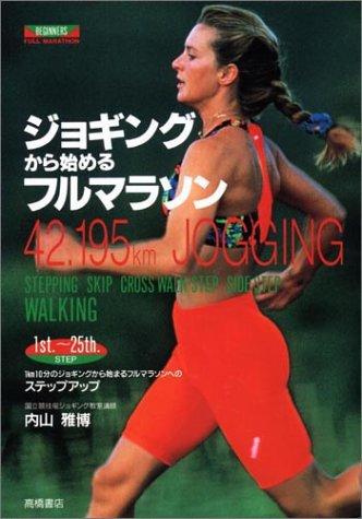 ジョギングから始めるフルマラソン