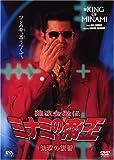 難波金融伝 ミナミの帝王(9)銃撃の復讐[DVD]