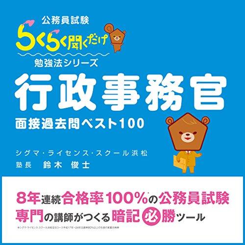 『公務員試験・面接過去問ベスト100「行政事務官」』のカバーアート