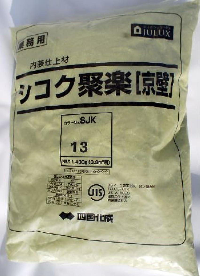どういたしましてしないでくださいアラバマ四国化成 シコク聚楽[京壁] 1.4kg 13