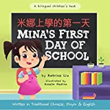 Mina's First Day of School (Bilingual in Chinese with Pinyin and English - Traditional Chinese Version): A Dual Language Children's Book (Mina Learns Chinese (Traditional Chinese) 1)