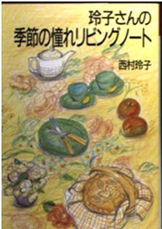 玲子さんの季節の憧れリビングノート (福武文庫)