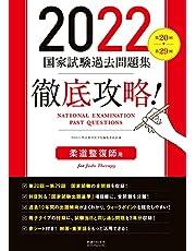 2022 第20回〜第29回 徹底攻略! 国家試験過去問題集 柔道整復師用