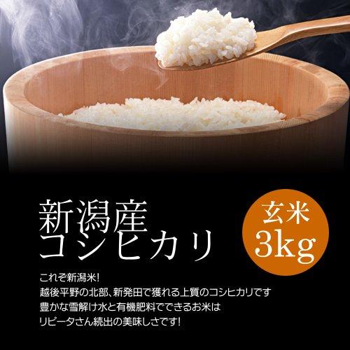 【バレンタイン プレゼント・チョコレート付】新潟産コシヒカリ 玄米 3kg/冷めても美味しい新潟米