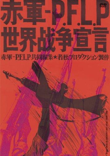 赤軍‐PFLP 世界戦争宣言 [DVD] - 若松孝二, 足立正生