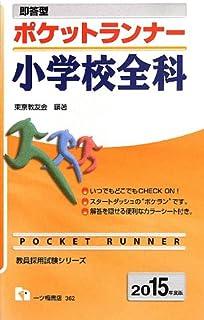 ポケットランナー小学校全科 〔2015年度版〕―即答型 (教員採用試験シリーズ 362)