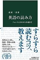 英語の読み方-ニュース、SNSから小説まで (中公新書 2637)