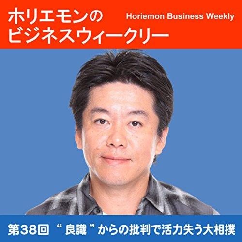 """『ホリエモンのビジネスウィークリーVOL.38 """"良識""""からの批判で活力失う大相撲』のカバーアート"""
