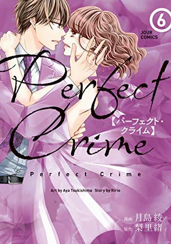 PerfectCrime(6) (ジュールコミックス)