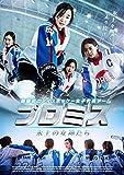 プロミス ~氷上の女神たち~[DVD]