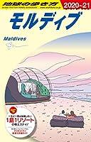 C08 地球の歩き方 モルディブ 2020~2021