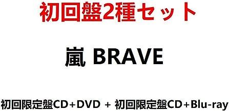 初回盤2種セット 嵐 BRAVE ( 初回限定盤CD+DVD )+( 初回限定盤CD+Blu-ray )