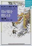 まんがグリム童話〈第2巻〉母が娘を憎むとき (講談社SOPHIA BOOKS)