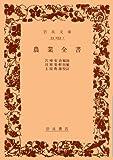 農業全書 (岩波文庫)