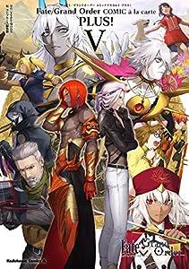Fate/Grand Order コミックアラカルト PLUS! 1~5 (角川コミックス・エース)