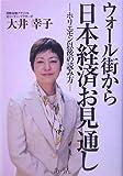 ウォール街から日本経済お見通し―ホリエモン以後の読み方