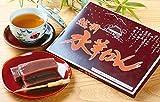 【福井名産】黒砂糖のあっさりした甘さの「水ようかん」福井 名物 巣ごもり グルメ お家で