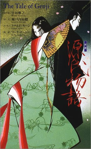 源氏物語 (Kodansha's Illustrated Japanese Classics)