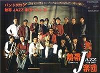 バンドスコア 熱帯JAZZ楽団 ベスト III