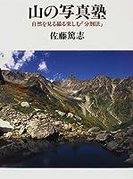 山の写真塾―自然を見る撮る楽しむ「分割法」