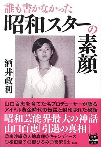 誰も書かなかった昭和スターの素顔 (宝島SUGOI文庫) - 酒井 政利