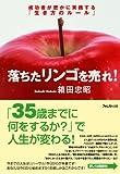 落ちたリンゴを売れ!~成功者が密かに実践する「生き方のルール」~