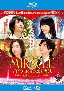 MIRACLE デビクロくんの恋と魔法 ブルーレイディスク [レンタル落ち]