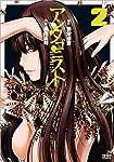 アンタゴニスト 2 (ゼノンコミックス)