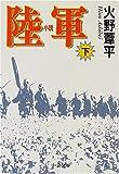 小説 陸軍〈下〉 (中公文庫)
