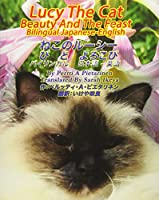Lucy the Cat Beauty and the Feast