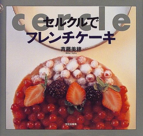 セルクルでフレンチケーキの詳細を見る