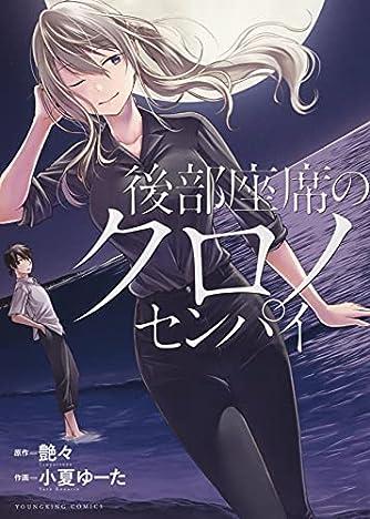 後部座席のクロノセンパイ (全1巻) (ヤングキングコミックス)